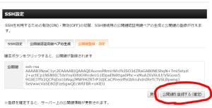 再度、公開鍵登録・設定をクリック