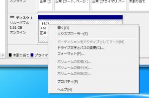 13ディスクをフォーマット