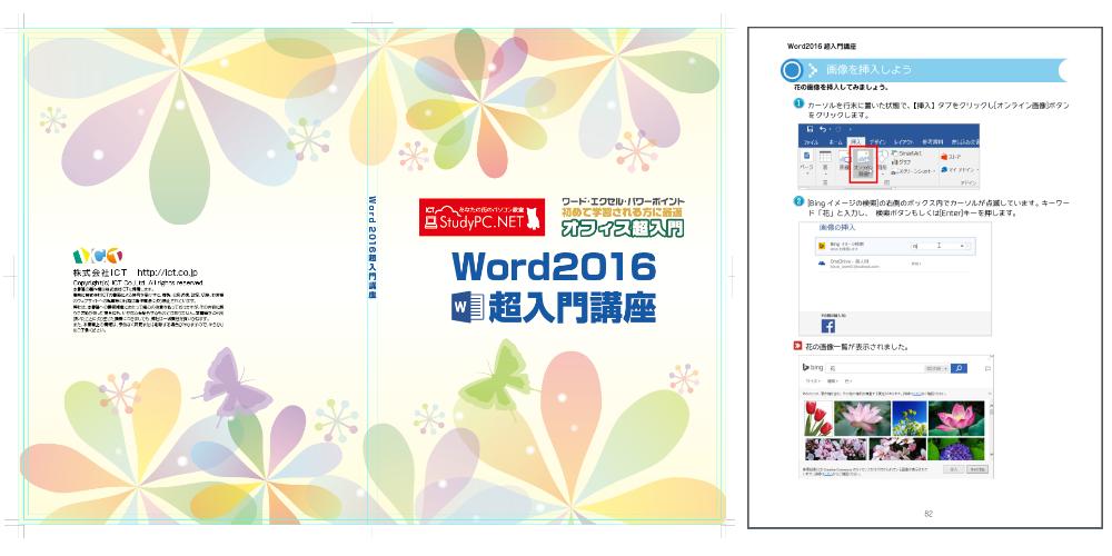 Word2016超入門講座