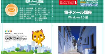 ステラシリーズ電子メール講座Windows10編テキスト表紙キャプチャ