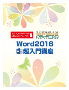 Word2016超入門講座テキスト表紙