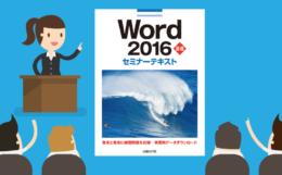 日経BPテキストWord2016基礎お披露目
