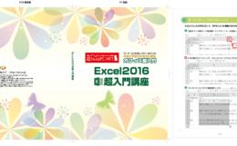 Excel2016超入門講座