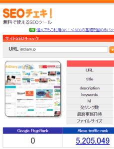 SEOチェキ画面「atdiary.jp」