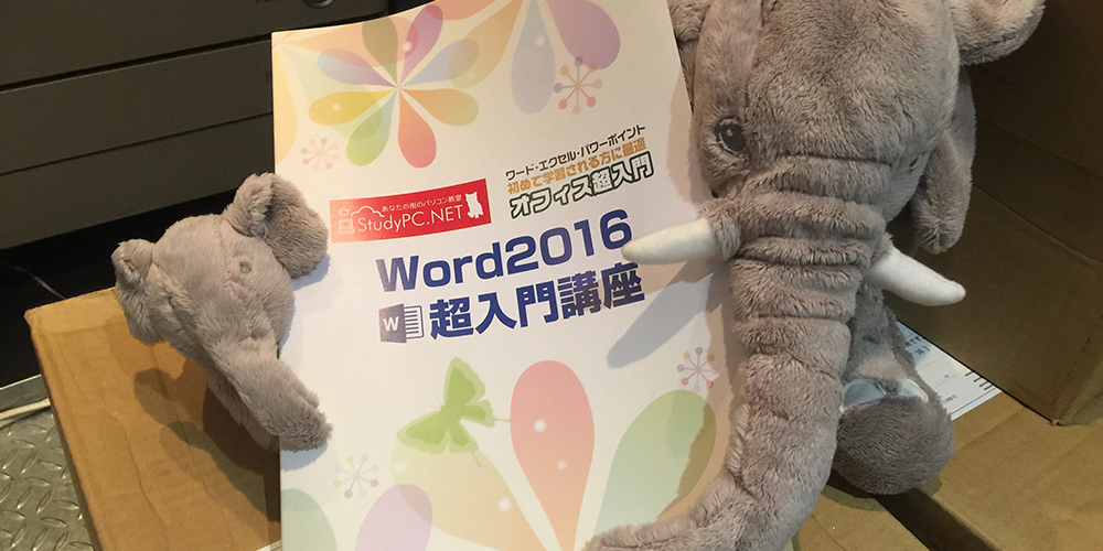 Word2016超入門講座テキストが入荷された