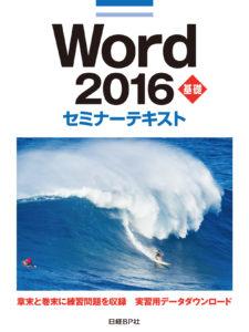 Word2016基礎講座テキスト表紙