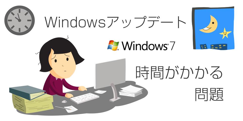 Windows7のアップデート時間がかかる