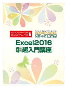 Excel2016超入門講座テキスト表紙
