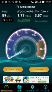 データ通信速度を測定