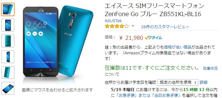 Amazon上のZenfoneGo