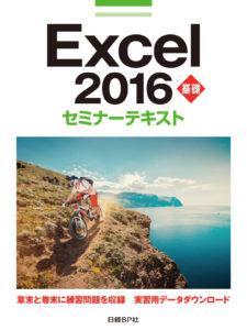 Excel2016kiso