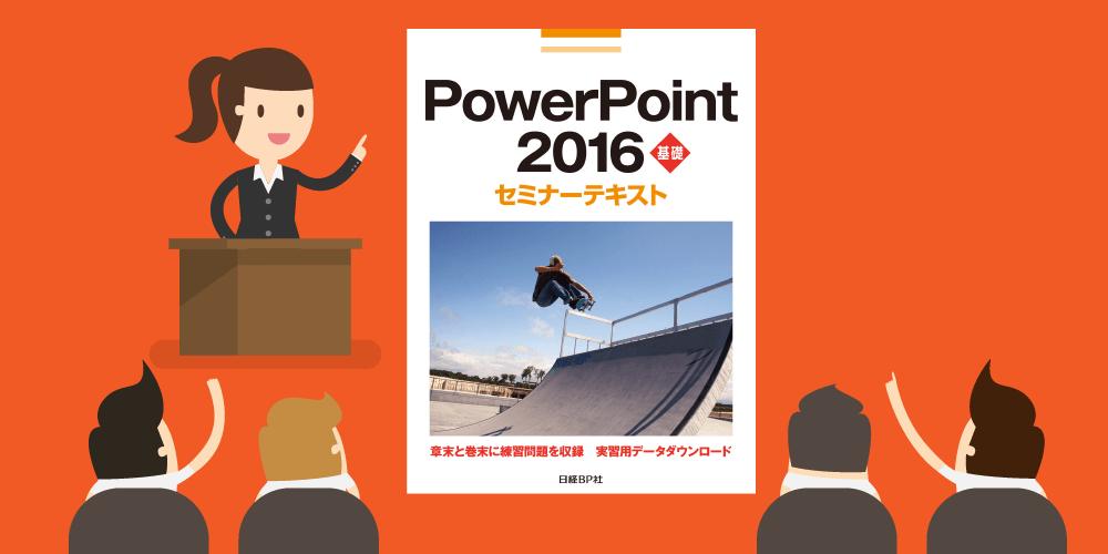 日経BPテキストPowerPoint2016基礎お披露目