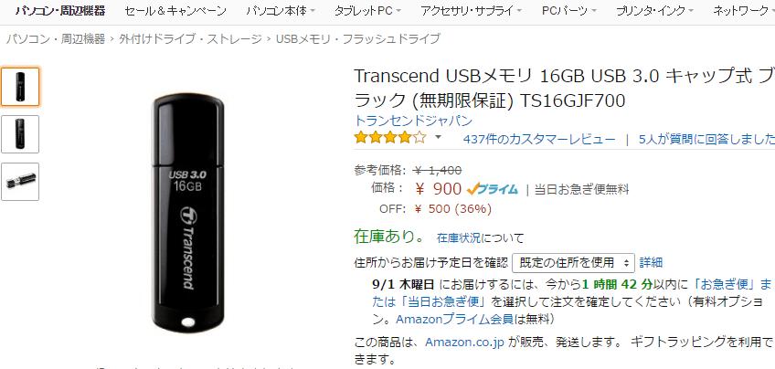 USBメモリAmazon