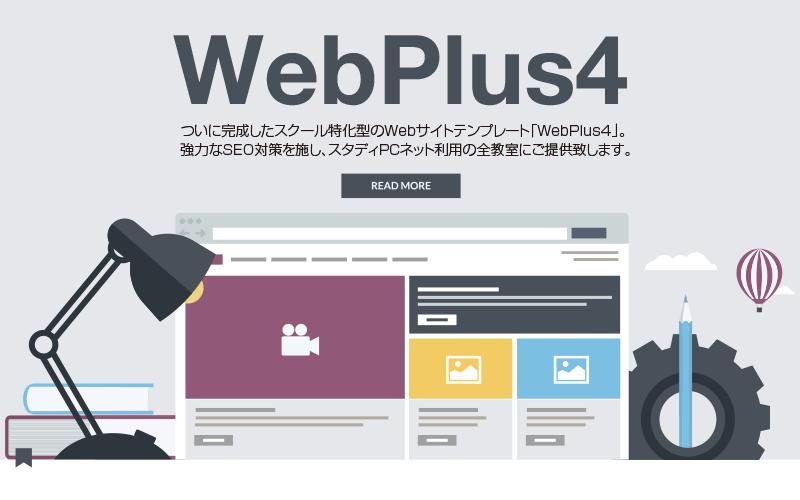 WebPlus4表題