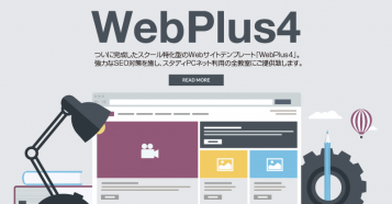 WebPlus4表題2