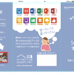 スクールガイド2016秋表紙