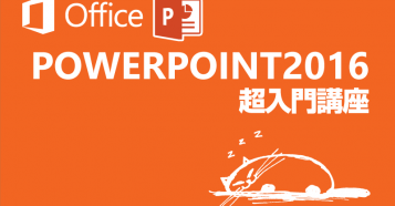 powerpoint2016%e8%b6%85%e5%85%a5%e9%96%80%e8%ac%9b%e5%ba%a7%e7%94%bb%e5%83%8f800x500