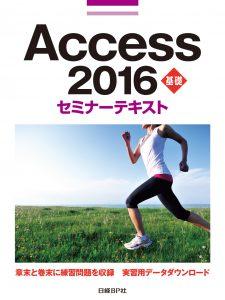access2016kiso